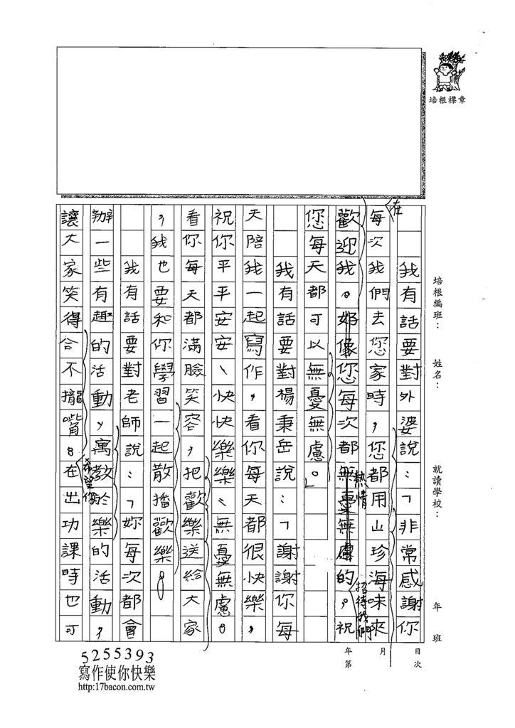 108W4304卓柏翰 (2).tif
