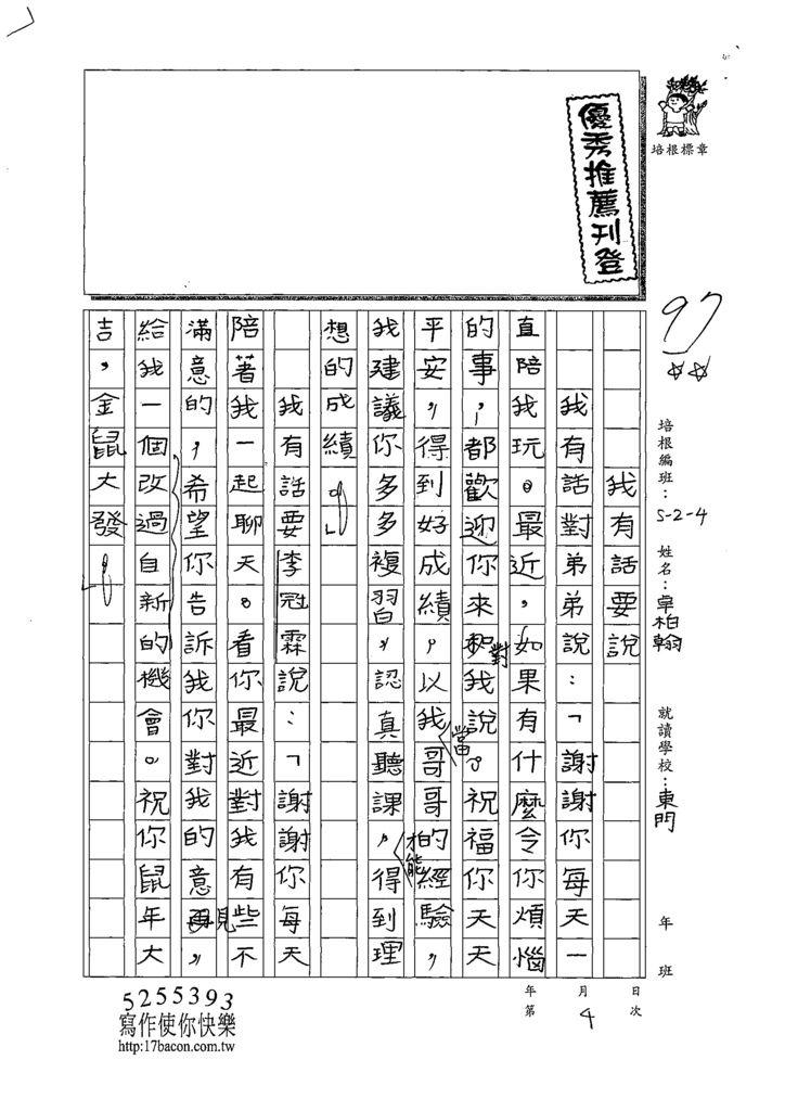 108W4304卓柏翰 (1).tif