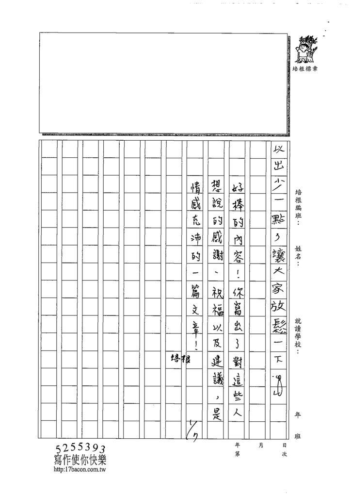 108W4304卓柏翰 (3).tif