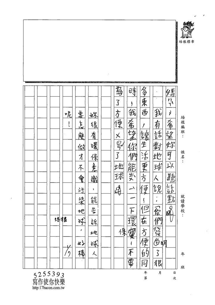 108W4304陳立瑾 (2).tif