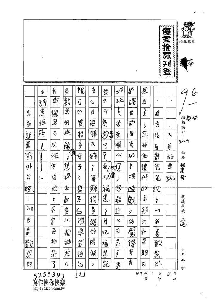 108W4304楊秉岳 (1).tif