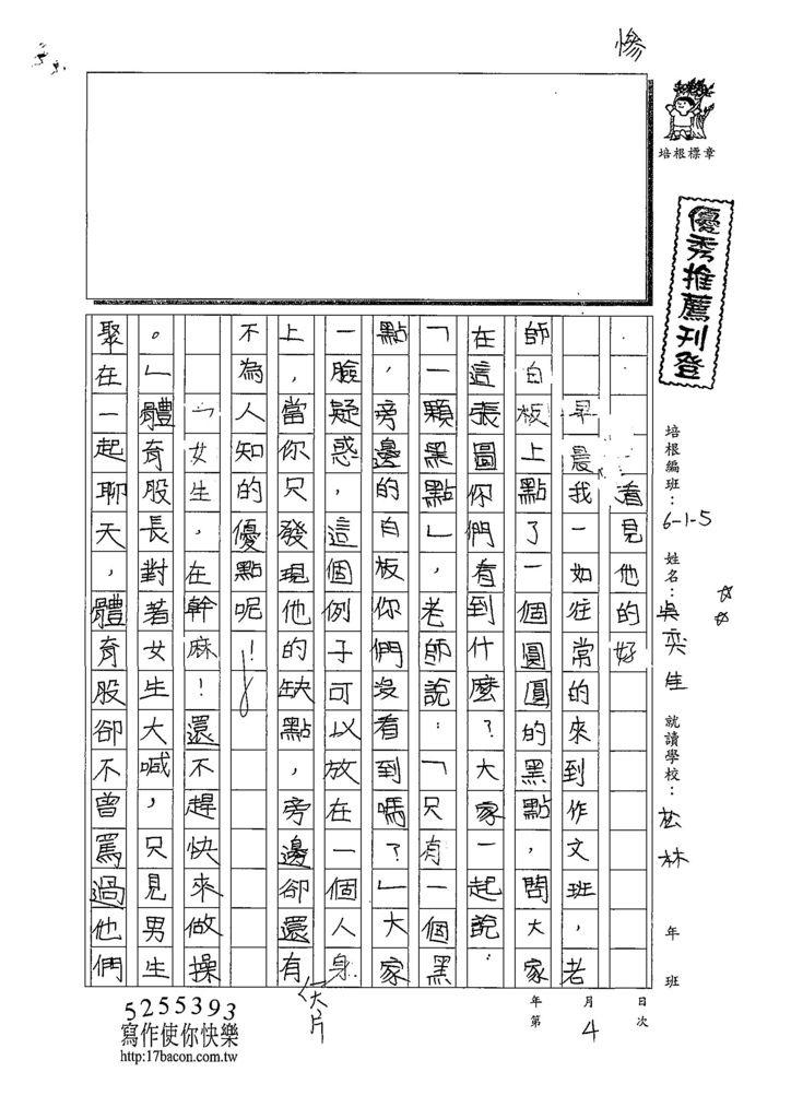 108W5304吳奕佳 (1).jpg