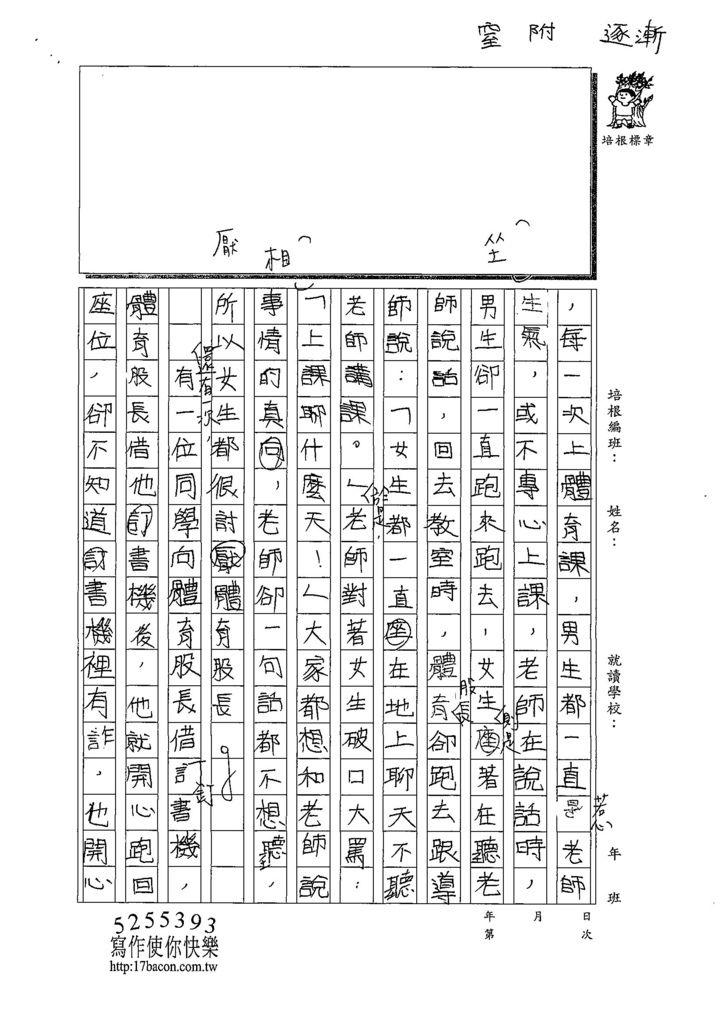 108W5304吳奕佳 (2).jpg