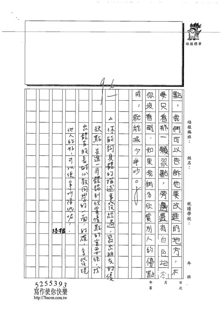 108W5304吳奕佳 (4).jpg