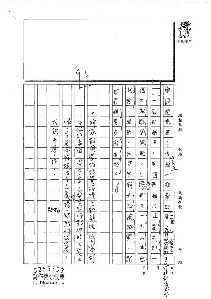108W5304曾玠湶 (3).jpg