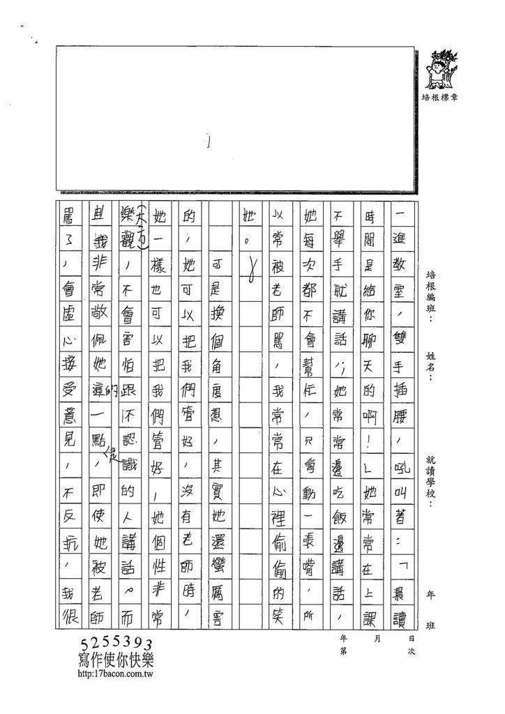 108W5304曾玠湶 (2).jpg