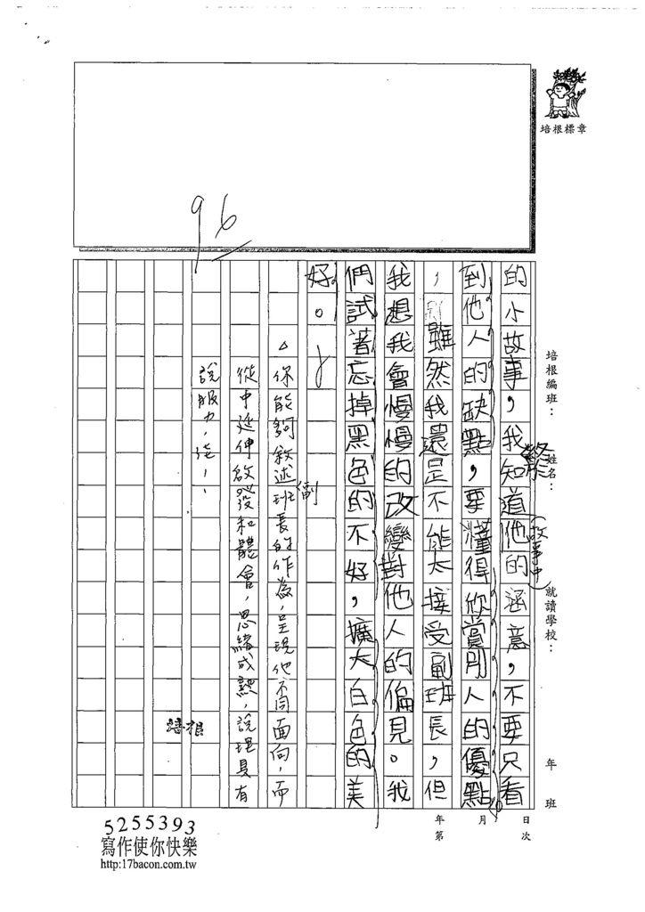 108W5304賴玥昀 (3).jpg