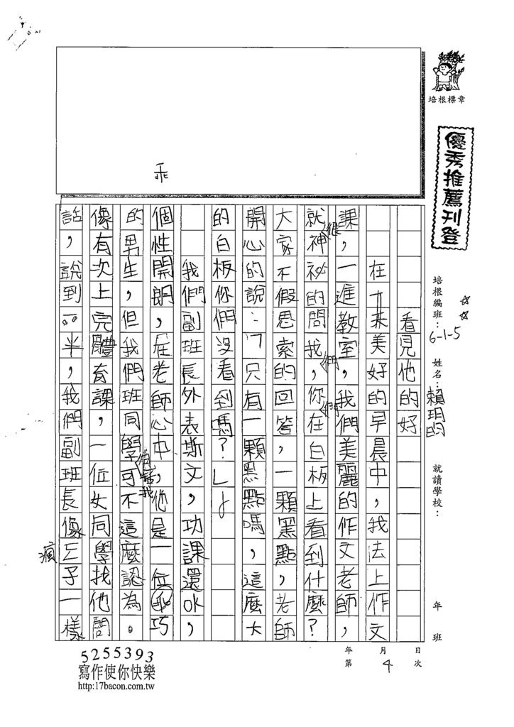 108W5304賴玥昀 (1).jpg