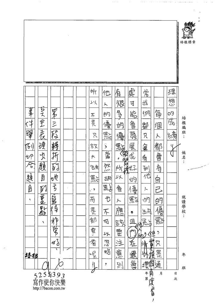 108W5304陳均翰 (3).jpg