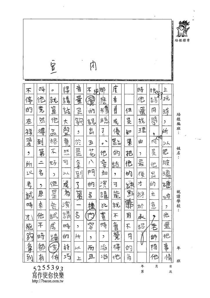108W5304陳均翰 (2).jpg