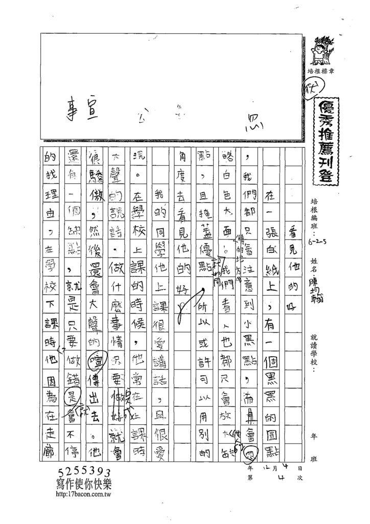 108W5304陳均翰 (1).jpg