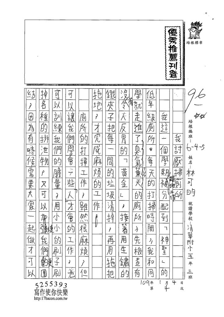 108W5304林可昀 (1).jpg