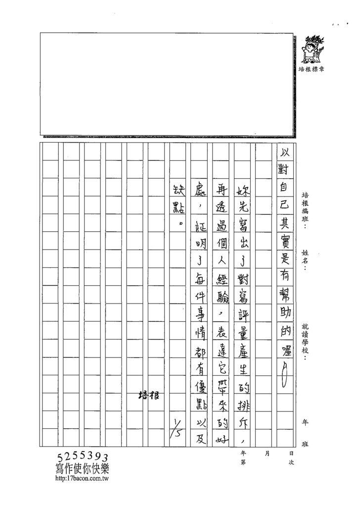 108W5304陳品言 (3).jpg