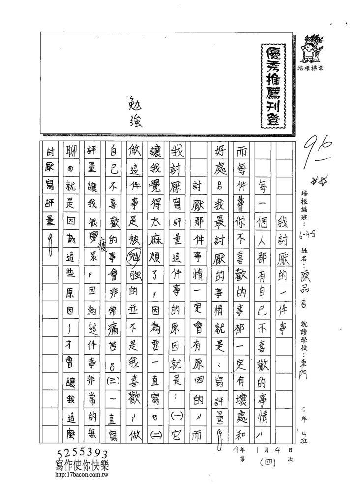 108W5304陳品言 (1).jpg
