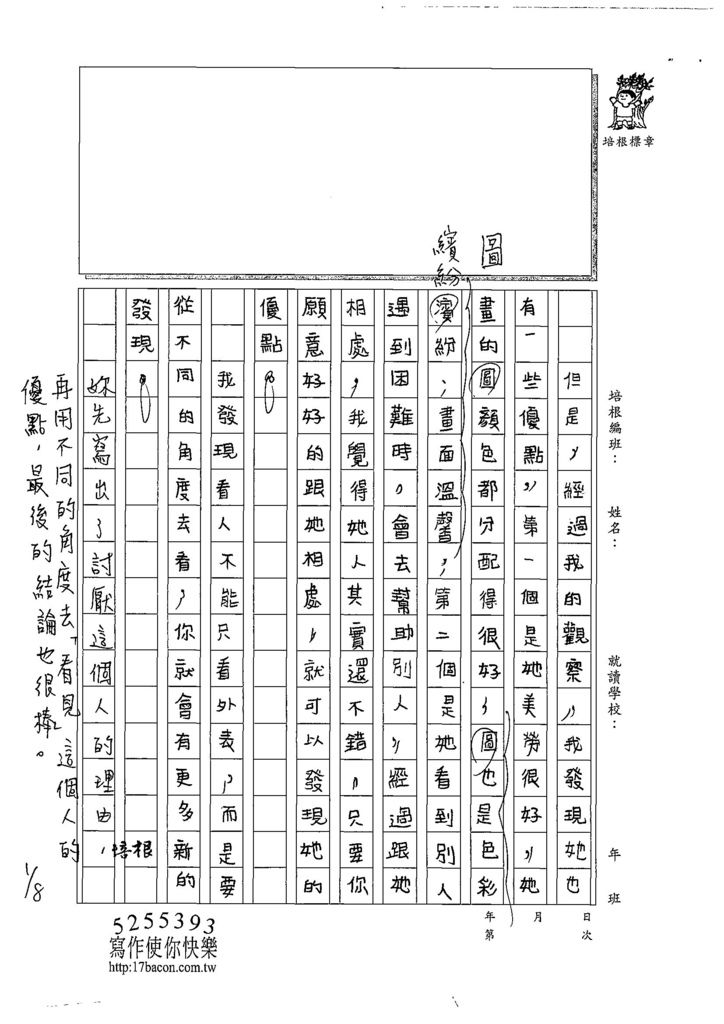 108W5304劉宣慧 (2).jpg