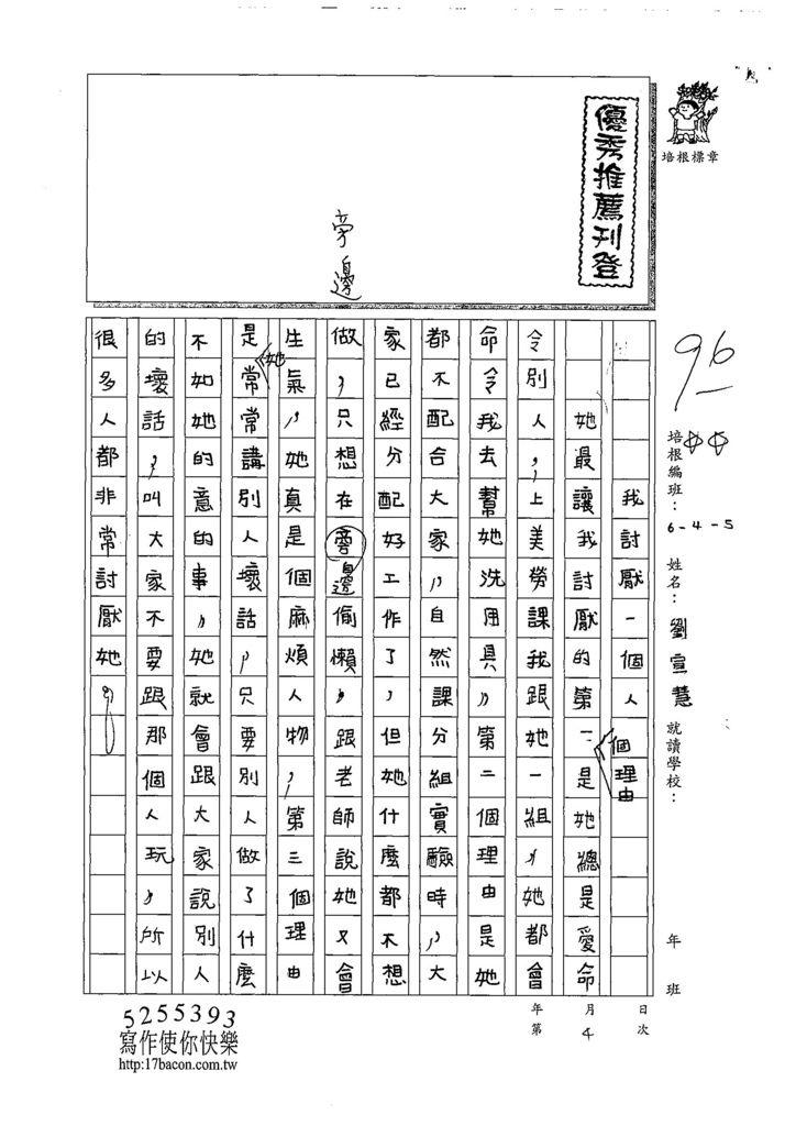 108W5304劉宣慧 (1).jpg