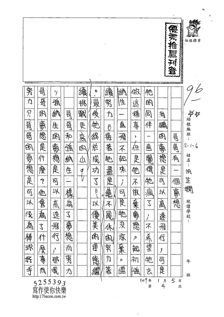108W6304胡芷嫻 (1).jpg