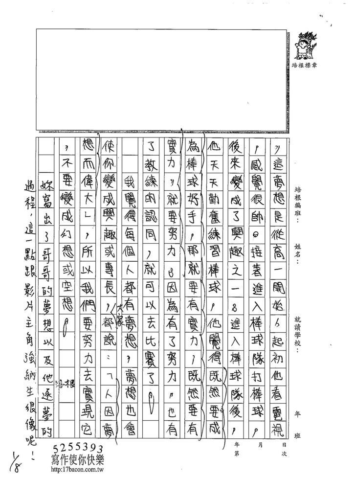 108W6304胡芷嫻 (2).jpg