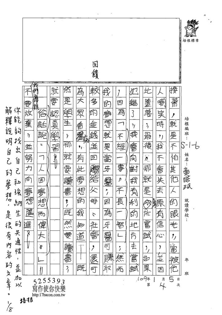 108W6304黃皓珉 (2).jpg