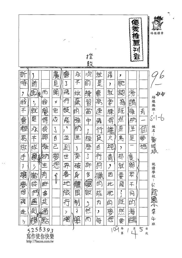 108W6304黃皓珉 (1).jpg