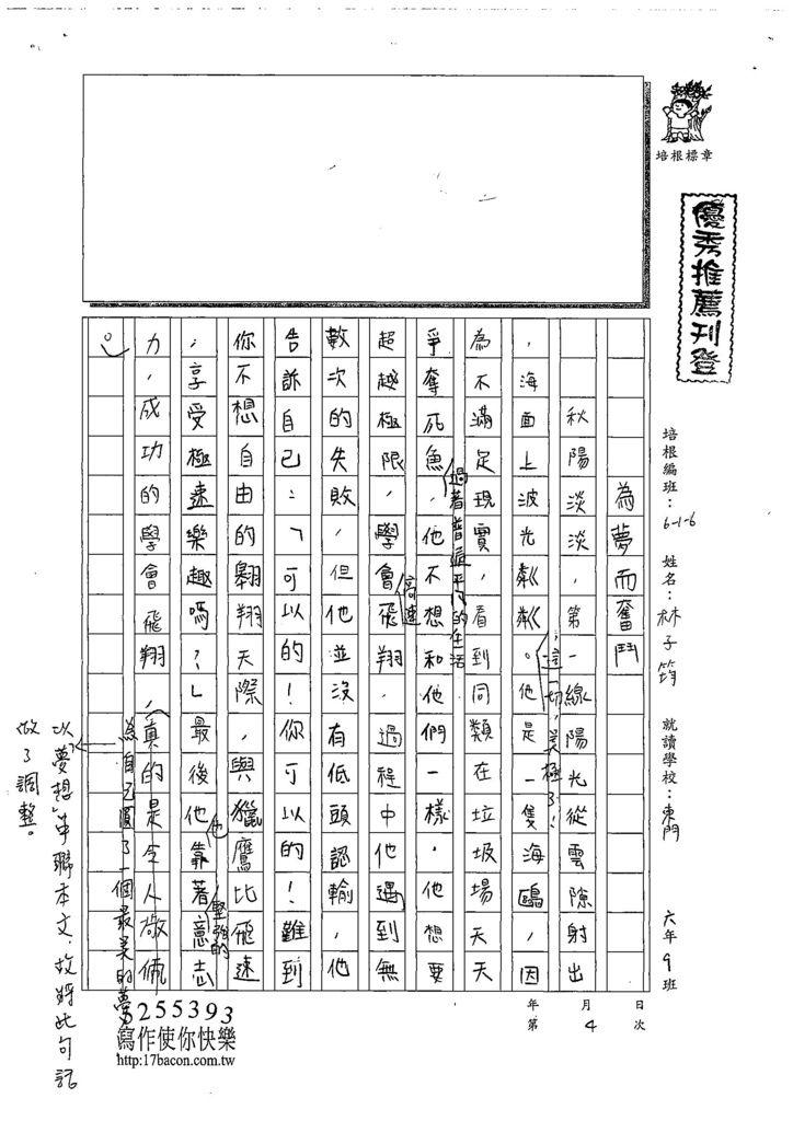 108W6304林子筠 (1).jpg
