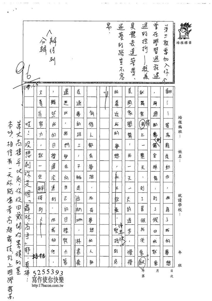 108W6304彭姸昕 (3).jpg