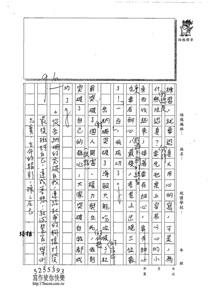 108W6304劉育寧 (3).jpg
