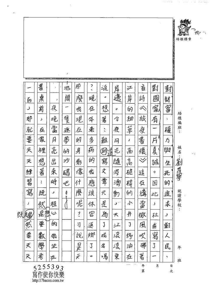 108W6304劉育寧 (2).jpg