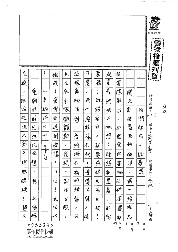 108W6304劉育寧 (1).jpg