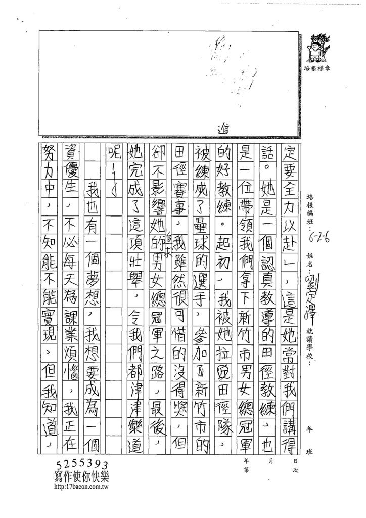 108W6304劉定澤 (2).jpg