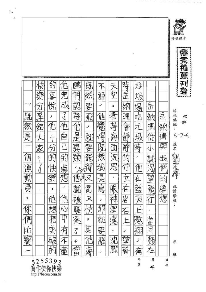 108W6304劉定澤 (1).jpg