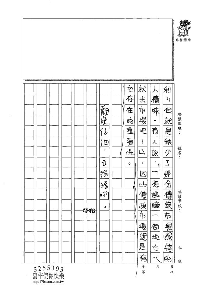 108WE302張哲與 (3).jpg