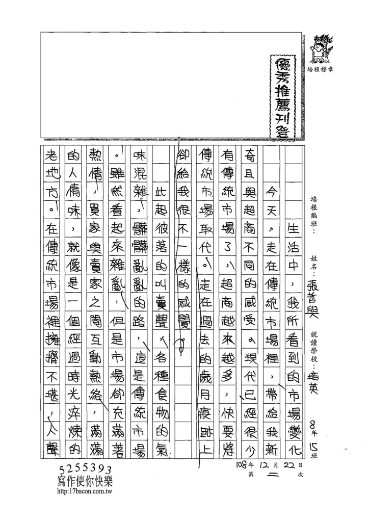 108WE302張哲與 (1).jpg