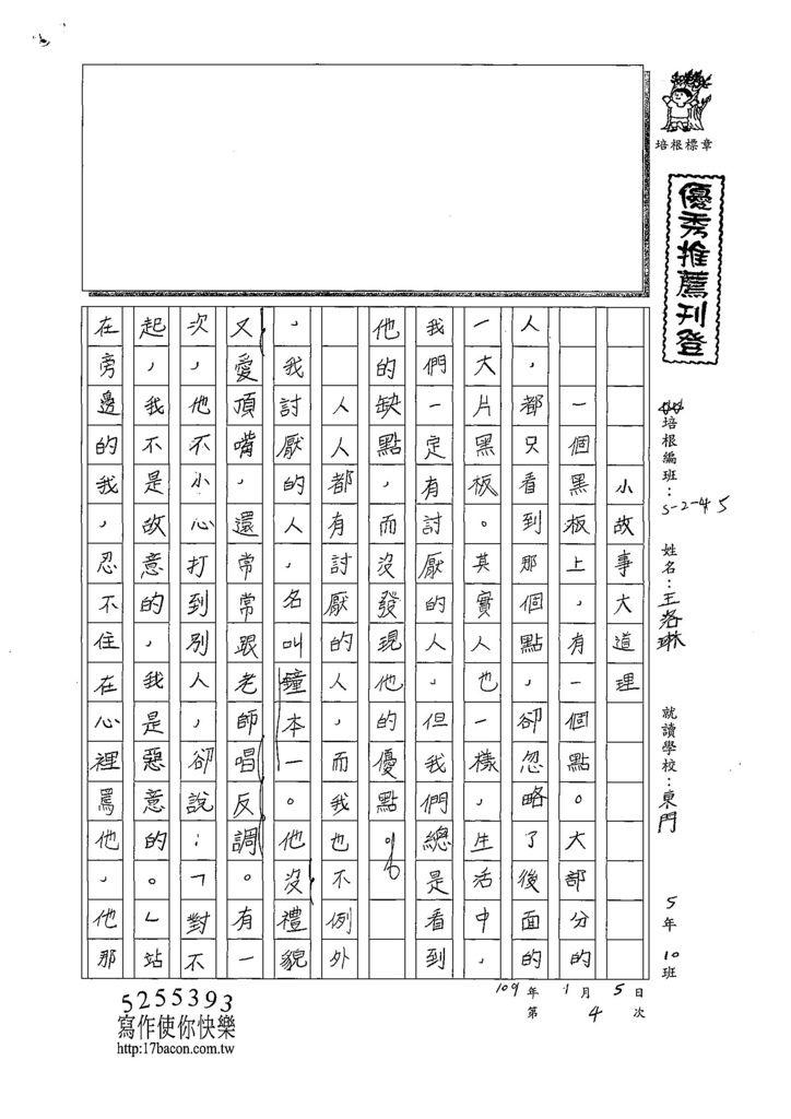 108W5304王洛琳 (1).jpg