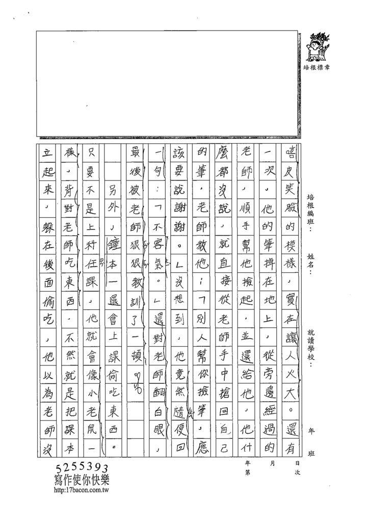 108W5304王洛琳 (2).jpg