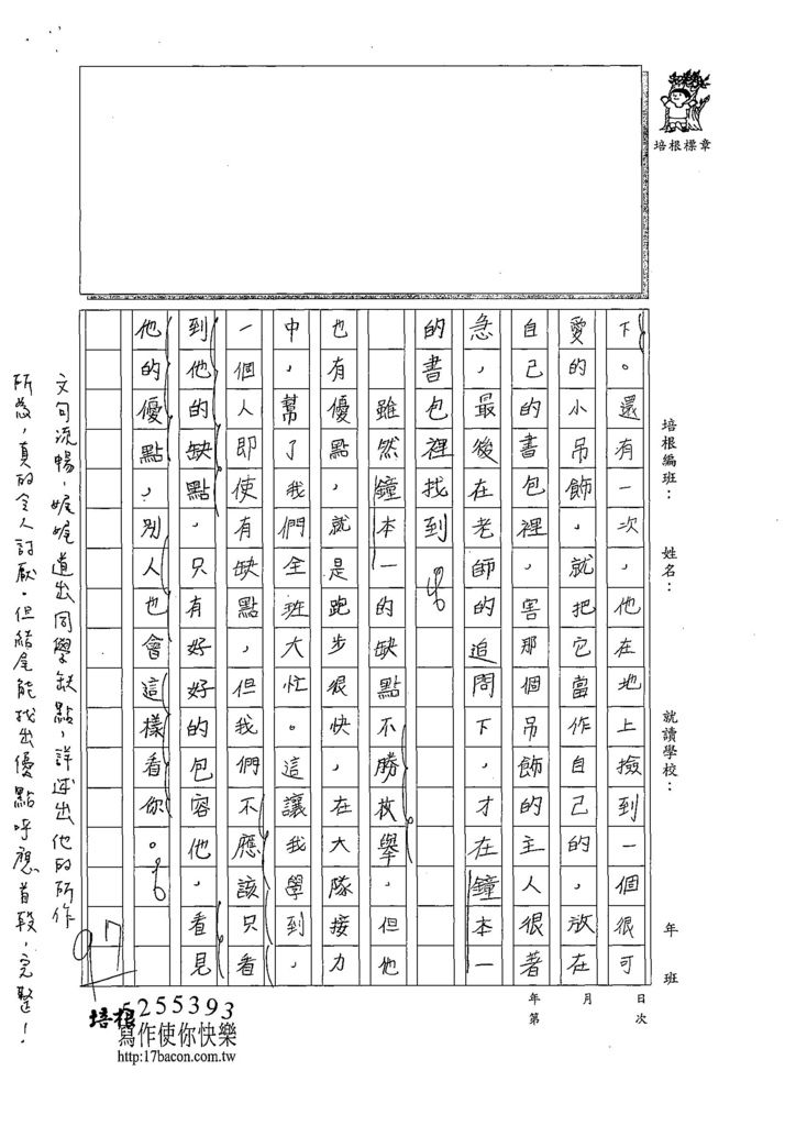 108W5304王洛琳 (4).jpg