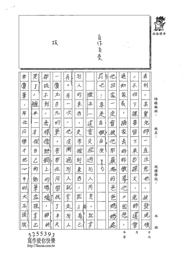 108W5304王洛琳 (3).jpg