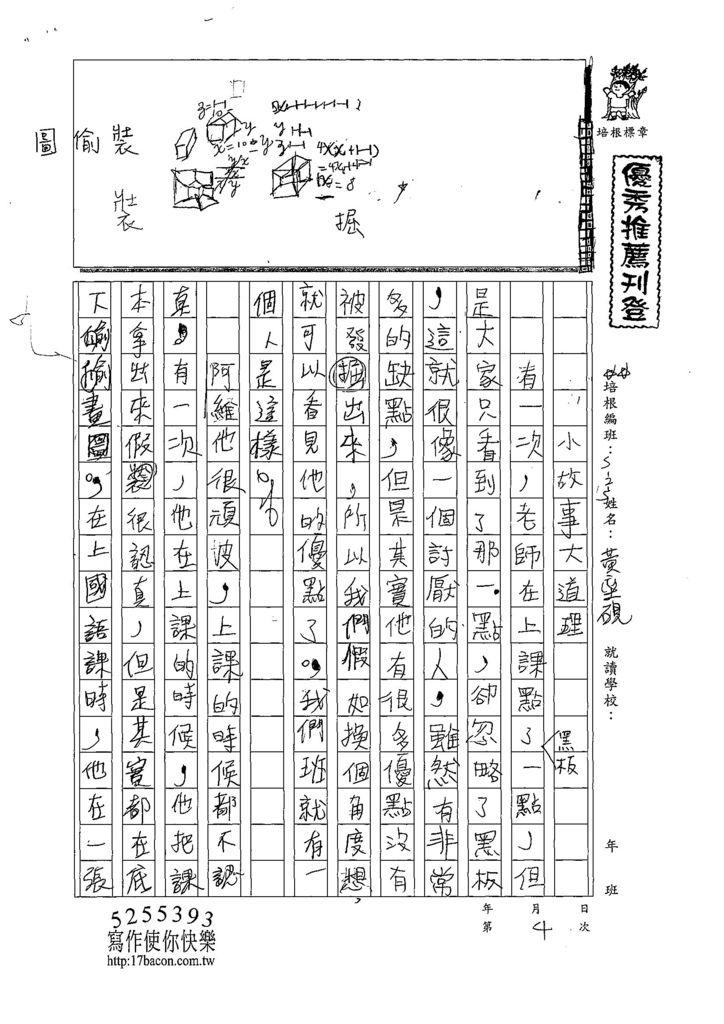 108W5304黃奕硯 (1).jpg
