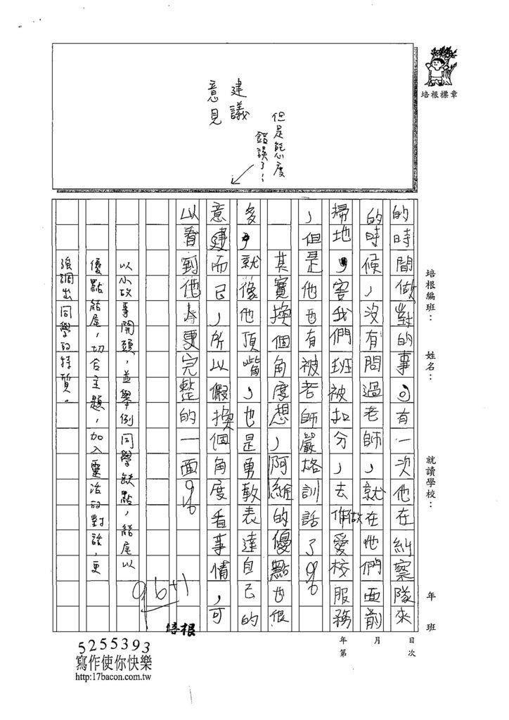 108W5304黃奕硯 (3).jpg