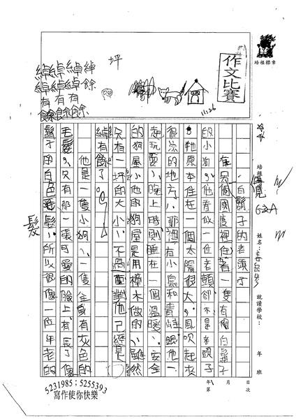 99WA105姜岳岑 (1).jpg