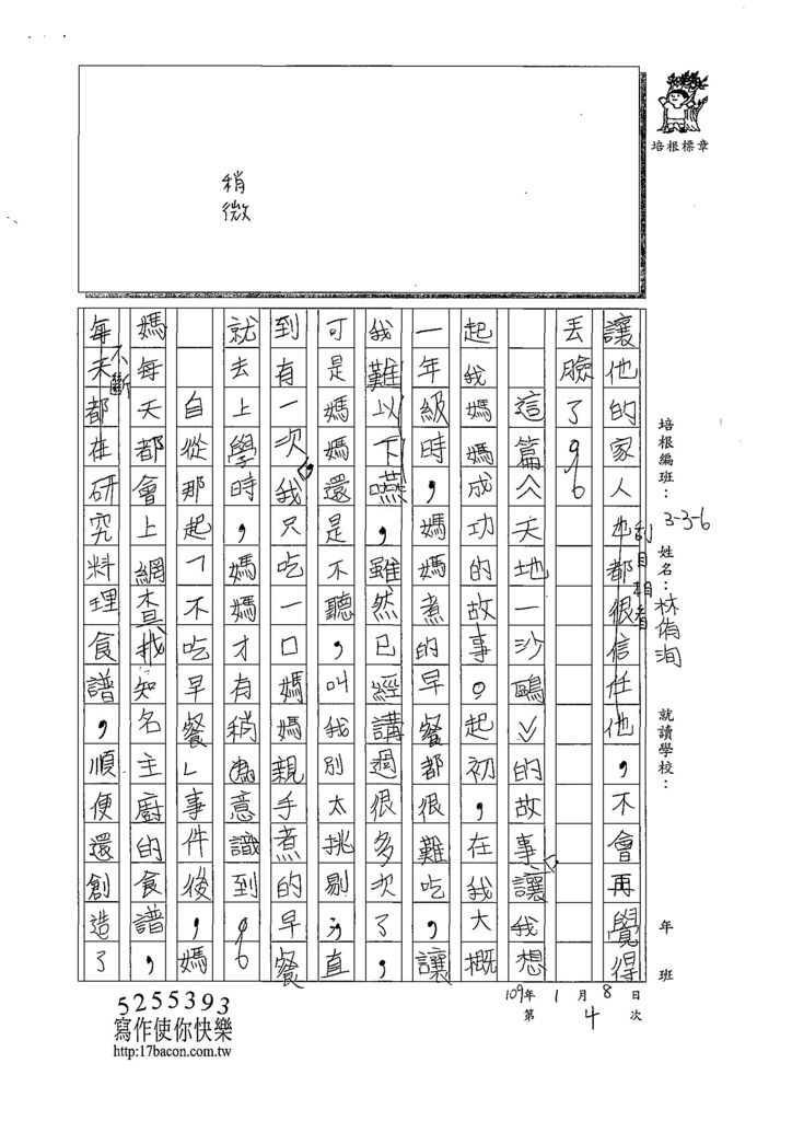 108W6304林侑洵 (2).jpg