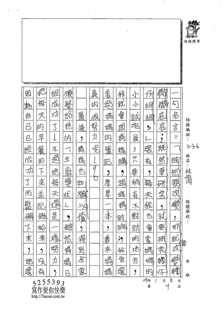 108W6304林侑洵 (3).jpg