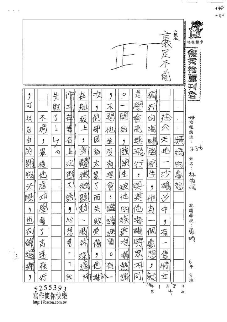 108W6304林侑洵 (1).jpg