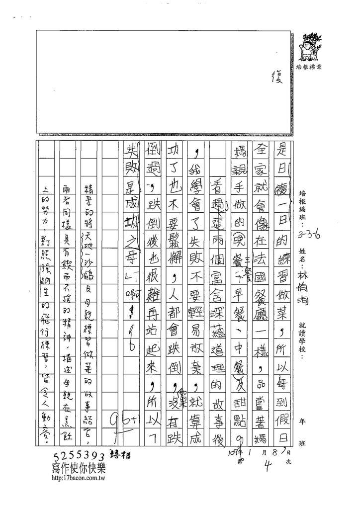 108W6304林侑洵 (4).jpg