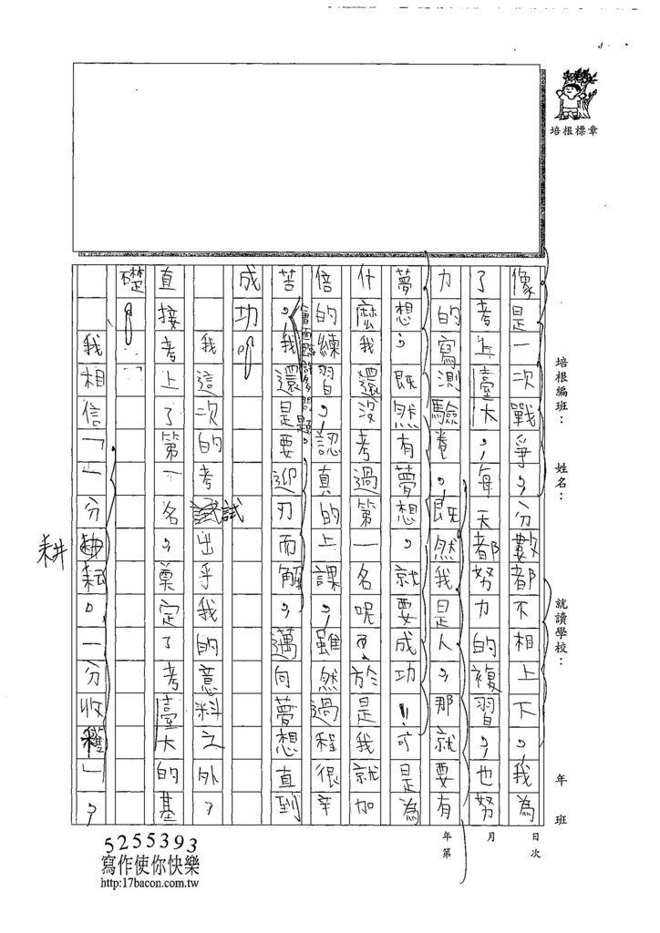 108W6304黃泓叡 (2).jpg