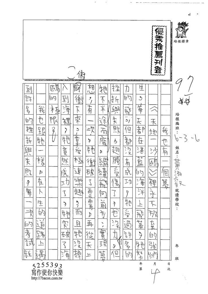 108W6304黃泓叡 (1).jpg