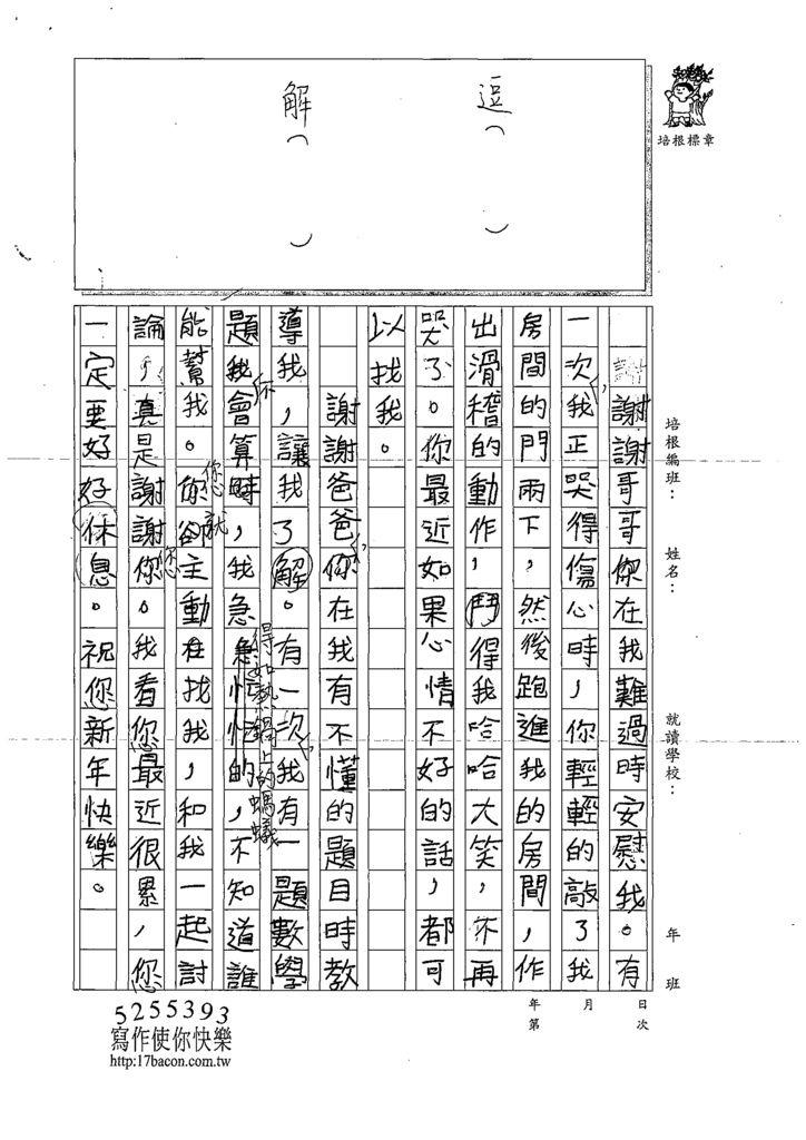 108W4304何孟欣 (2).tif