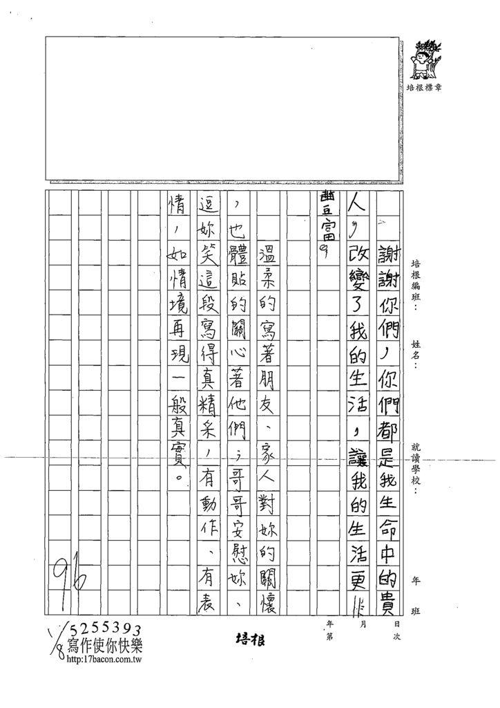 108W4304何孟欣 (3).tif
