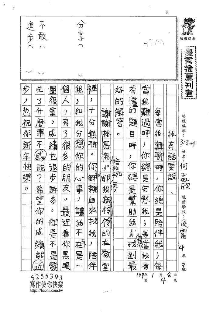 108W4304何孟欣 (1).tif