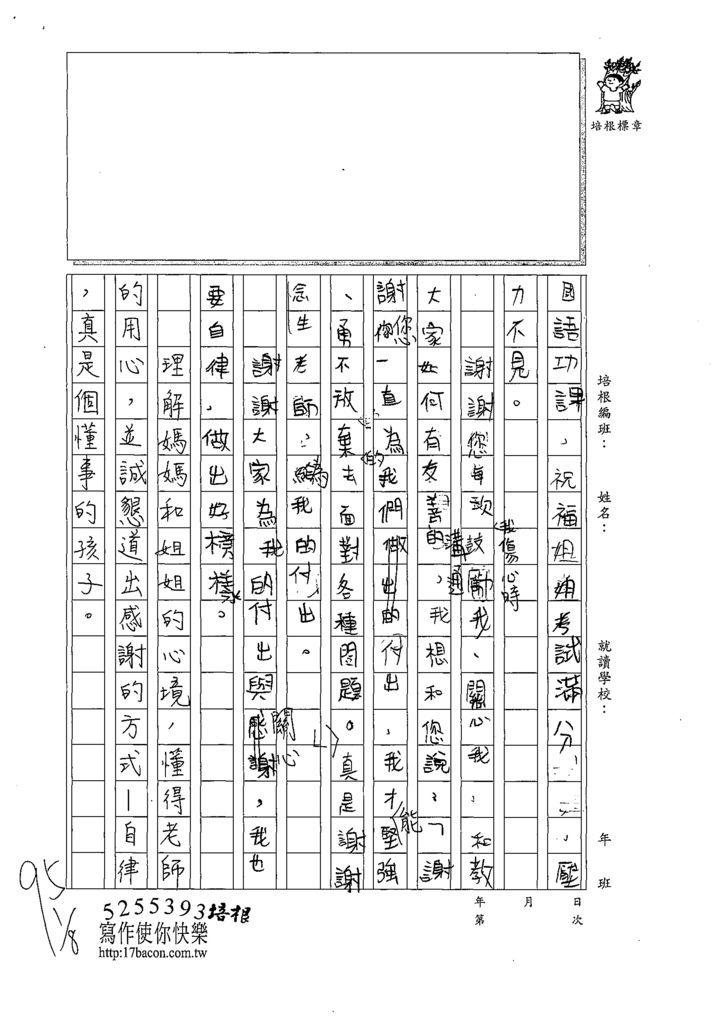 108W4304張宸睿 (2).tif